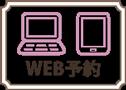 シーデパラディWEB予約